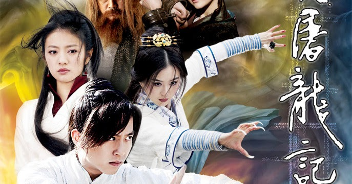 ซีรีส์จีนThe Heaven Sword & Dragon Saber (2009)